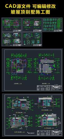 坡屋顶别墅施工图CAD