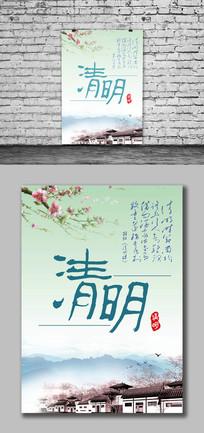 清明节艺术海报
