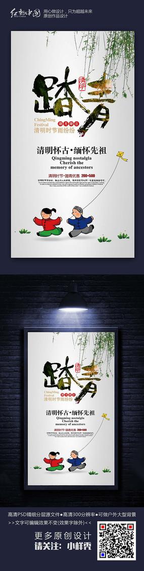 清明踏青时尚节日活动海报设计 PSD