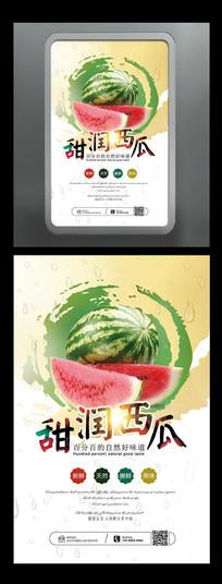 清新简约甜润西瓜新鲜水果海报