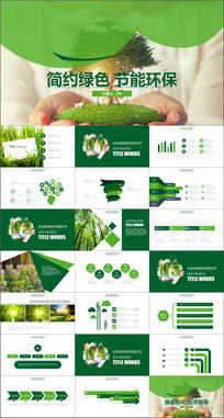 清新绿色生态低碳节能环保PPT