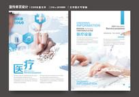 清新时尚医疗医院宣传单页