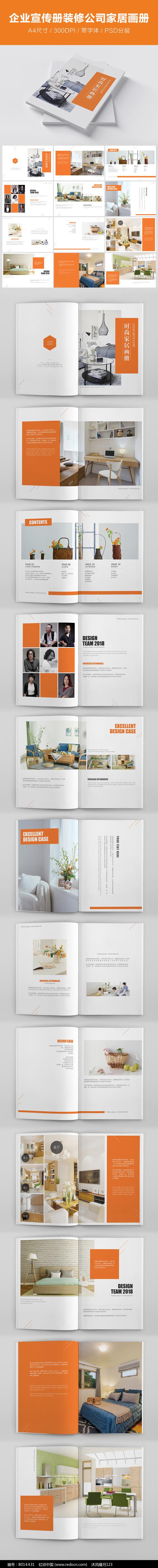 企业宣传画册橙色系家居画册设计模板