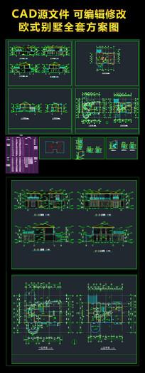 全套欧式别墅方案图施工图CAD