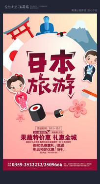 日本旅游广告背景设计