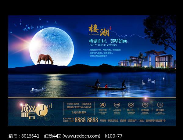 形象山水创意别墅广告图片素材别墅房主人6平面图图片