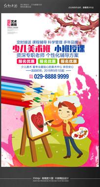 少儿美术班绘画班培训班招生海报