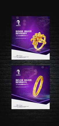 奢华珠宝首饰宣传海报