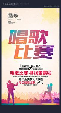 十大歌手唱歌比赛海报设计
