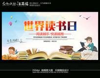 世界读书阅读日宣传海报设计