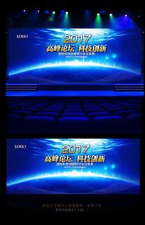 世界论坛峰会背景设计