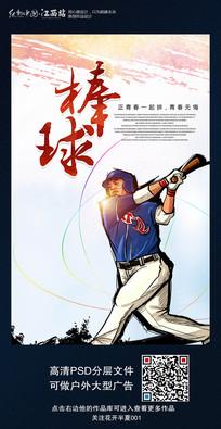 时尚大气棒球比赛运动海报
