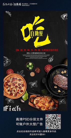 时尚大气吃货美食自助餐海报