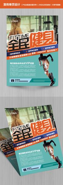 时尚健身俱乐部健身会馆全民健身宣传单页