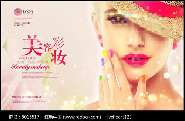 美女美容彩妆海报