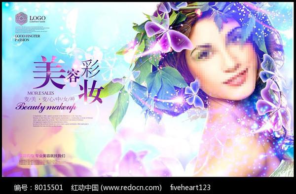 美容彩妆创意海报