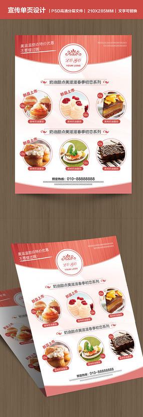 时尚甜点甜品蛋糕宣传单页图片