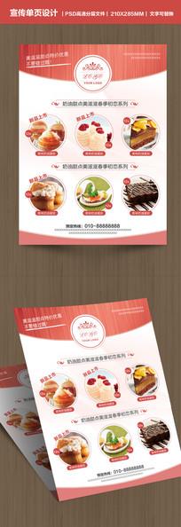 时尚甜点甜品蛋糕宣传单页