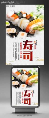 寿司美食海报