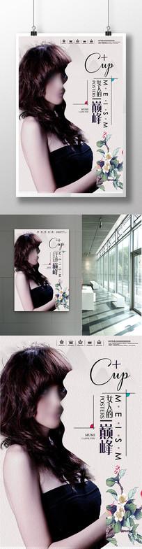 文胸海报设计模板