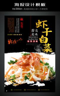 虾干白菜美食海报