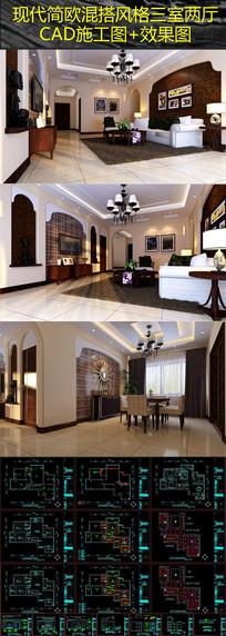 现代简欧混搭风格三室两厅全套CAD施工图+效果图