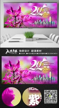 香港回归20周年纪念日海报