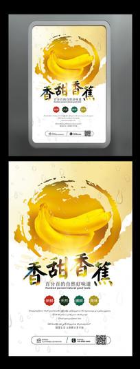 香甜香蕉新鲜水果海报