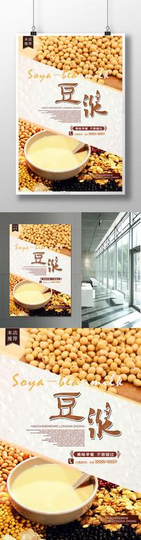 现磨豆浆海报设计