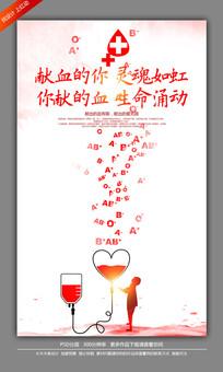 献血公益海报设计
