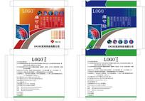 药业盒子包装设计