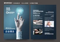 医疗科技产品宣传单页