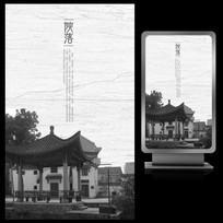 院落中国风地产意境海报设计