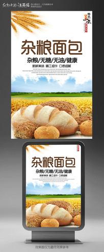 杂粮面包美食海报