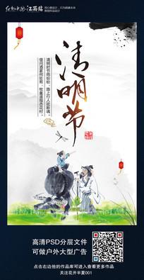 中国传统清明节海报设计