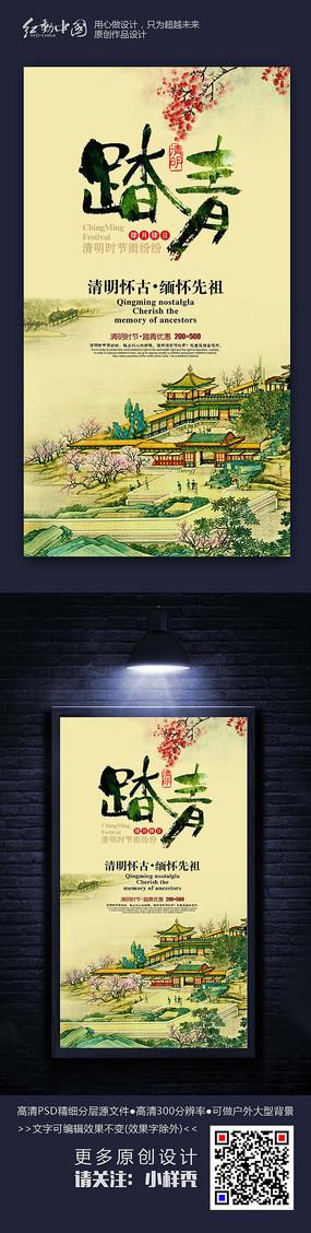中国风大气清明节海报设计 PSD