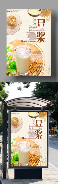 中国风豆浆海报设计
