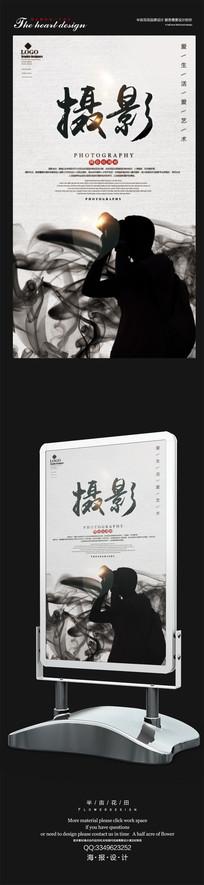 中国风摄影培训海报设计