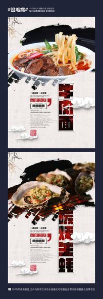 中国美食文化海报设计