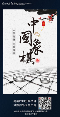 中国象棋比赛文化海报