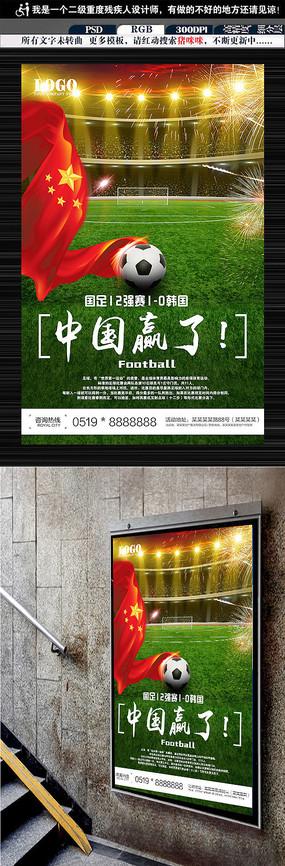 中国足球运动海报设计