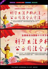 中式古典素雅全面依法治国新十六字方针宣传栏设计
