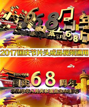 2017国庆节开场视频成品通用