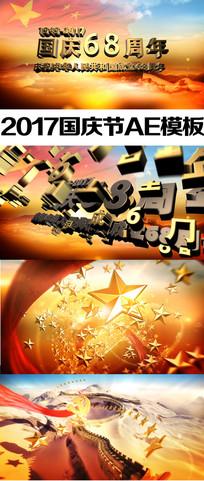 2017国庆节视频片头AE模板