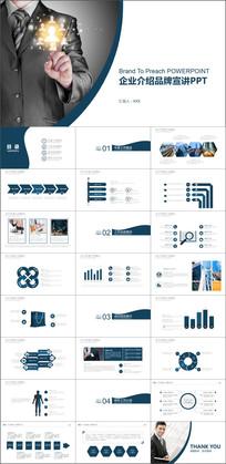 2017最新企业介绍品牌宣讲PPT模板