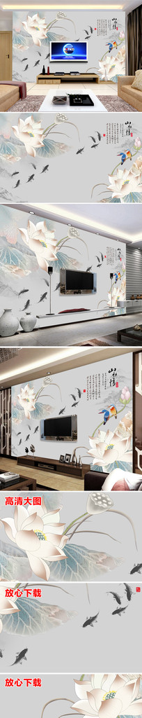 304新中式中国风唯美电视背景墙荷花