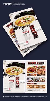 中国风餐饮美食宣传单