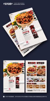 餐厅宣传单DM单