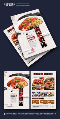 餐厅宣传单页