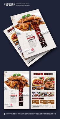 餐饮店优惠宣传单模版
